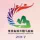 紫金农商银行·南京仙林半程马拉松