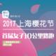 樱你而来·上海樱花节首届女子10公里路跑