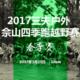 2017三夫户外佘山四季跑越野赛 春季赛