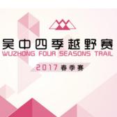吴中四季越野•春季赛(木渎站)