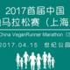 首届中国素跑马拉松(上海站)