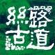 中国江山•丝路古道国际徒步挑战赛