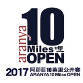 阿那亚10英里公开赛