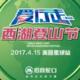 """""""爱行走·西湖登山节""""系列活动美丽星球站"""