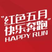 """""""红色五月·快乐奔跑"""" 台州首届欢乐跑"""