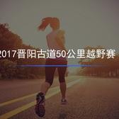 晋阳古道50公里越野赛