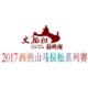 西樵山马拉松系列赛之灯湖圣诞跑