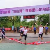江阴市第二届狮山湖杯定向越野赛