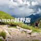 初夏爱意|Salomon城市越野跑南京站