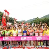 中国健身名山•金佛山登山赛暨第五届金佛山登山节