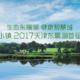天津东丽湖首届徒步大会