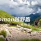 2017 秘境之旅|Salomon越野跑杭州站