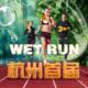 WET—RUN湿身跑