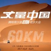 丈量中国·腾格里沙漠(毅行)徒步大会