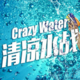 Crazy Water·清凉水战
