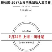 玄铁系列赛——碧桂园•2017上海明珠湖铁人三项赛