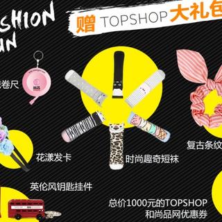 Fashion Run 北京站