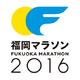 福冈马拉松