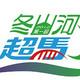 台湾宜兰冬山河超级马拉松