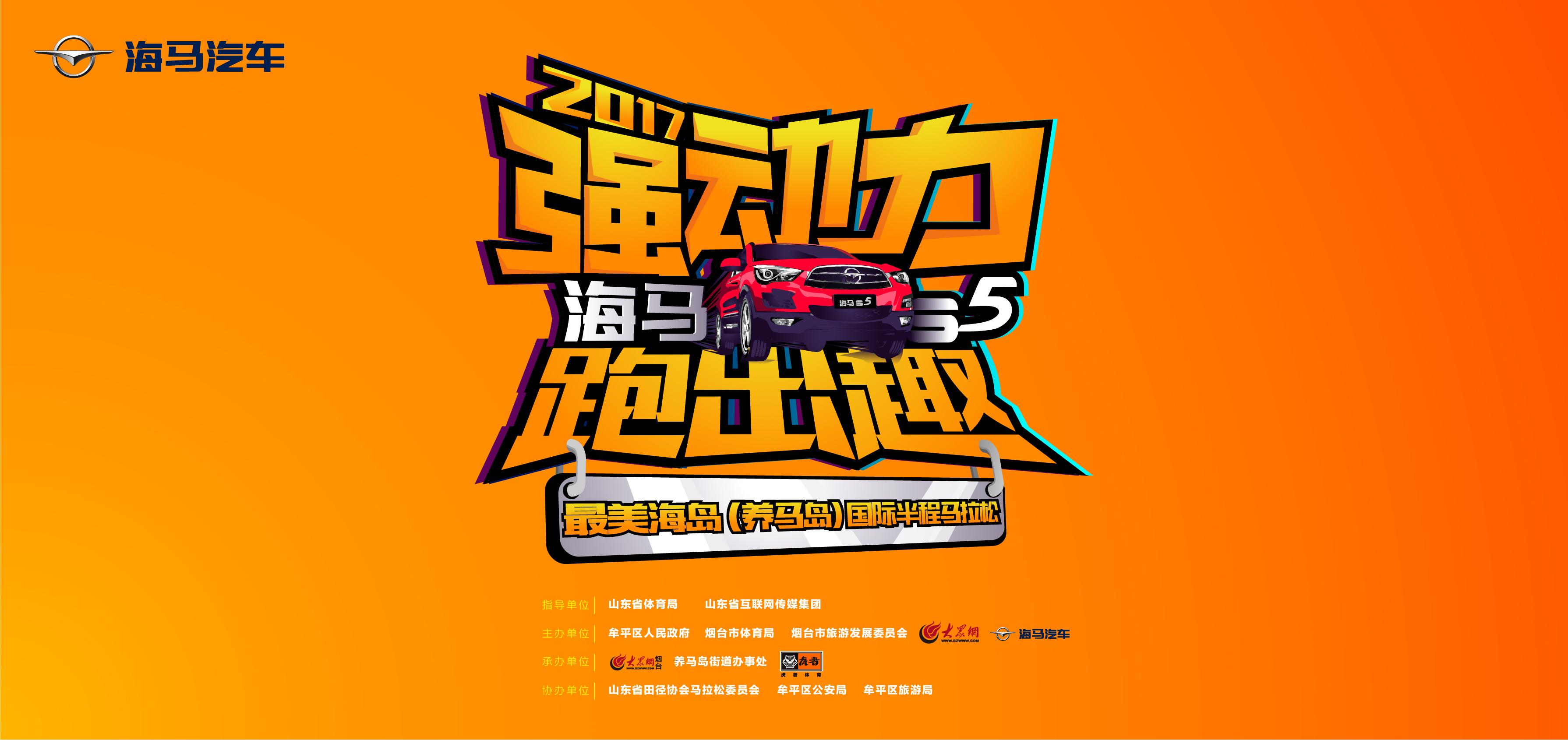 2017海马汽车最美海岛(养马岛)国际半程马拉松赛