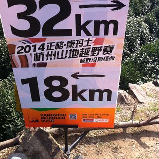 """2014""""正格·康玛士""""杭州山地越野赛"""