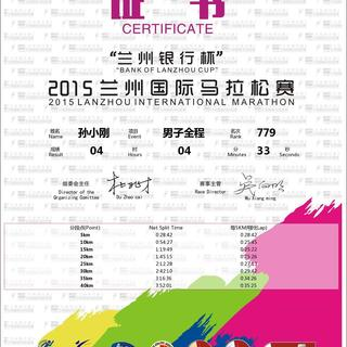 2015兰马成绩证书