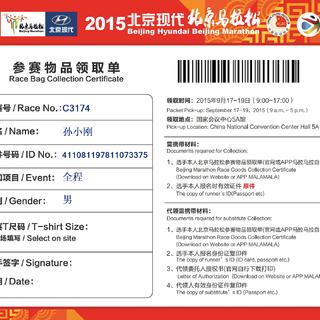 2015北京马拉松参赛物品领取单
