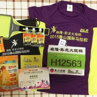 2015泰山国际马拉松赛定装照