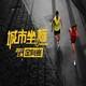 城市坐标定向赛•上海