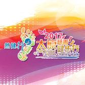 然健环球•2017太原慈善健步行