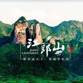 中国江山江郎山国际徒步大会