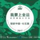 2017链家中国·社区跑(天津站)