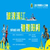 2017阳朔铁人三项赛