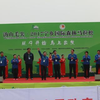 2017宁乡国际森林马拉松