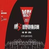 2017山鹰50越野跑挑战赛