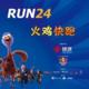 社区大联盟·感恩节火鸡RUN