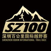 2016深圳百公里国际越野赛
