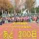 京都龟冈半程马拉松
