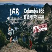 Columbia168超级越野赛  崇礼站