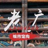 """""""追踪•城市记忆""""广州城市定向赛"""