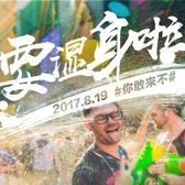 上海泡泡湿身趴