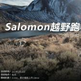 Salomon城市越野跑(杭州站)-第10期-UTHZ训练营NO.3