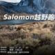 Salomon 城市越野跑 宁波站 第四期