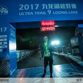 2017 宁波九龙湖越野赛