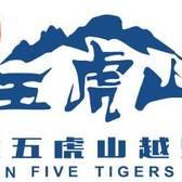 福州五虎山越野赛