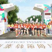 首创奥莱·奥跑中国北京站(总决赛)