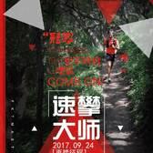 FKT MASTERS速攀大师赛第二站·灵山站