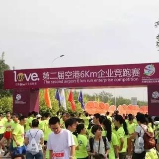 2015 第三届空港6km企业竞跑赛
