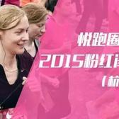 2015闺蜜跑 杭州站宣传图