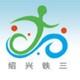 中国绍兴铁人三项公开赛